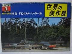 世界の傑作機 1978年1月号 No.93 F-104スターファイターII