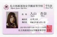入山杏奈 マジすか学園5 学生証 AKB48 ヨガ