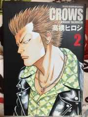 大判コミック クローズ2
