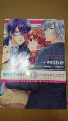 送料込BROTHERS CONFLICT feat.Tsubaki&Azusa