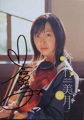 EPOCH.2009 谷村美月・promotion直筆サインカード�B
