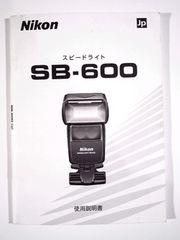 ★Nikon★SB-600 取説★★