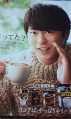 嵐櫻井翔さん冊子5枚森永製菓ココア健康習慣