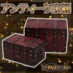 アンティーク宝箱 2個セット 部屋のインテリア