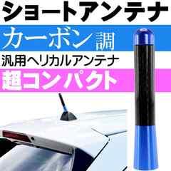 ショートアンテナ カーボン仕様 青 ヘリカルアンテナ as1761