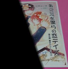 川琴ゆい華 あべこべな僕らの恋デイズ コミコミスタジオ購入特典小冊子