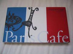 送料180円 旅行に 新品 パリカフェ100 パリの街を歩いて