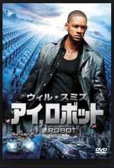 DVD アイロボット ウィルスミス 中古