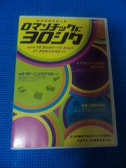 DVD「ロマンチックにヨロシク」矢島舞美 中島早貴 ℃-ute 舞台
