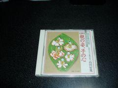 CD「高田好胤法話集/第九巻-親の姿、子の心」