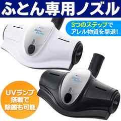 UVランプ照射&吸引式 ふとん専用掃除機 除菌 布団専用ノズルHT