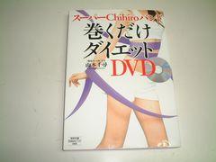 巻くだけダイエット 新品バンド・DVD付 定価1800円