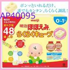 送料無料 新品◆明治ほほえみ らくらくキューブ 特大箱 48袋