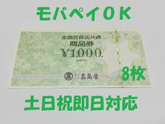 ☆モバペイOK!☆全国共通百貨店商品券8000円分☆柔軟対応☆