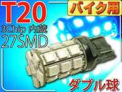 バイク用T20ダブル球LEDバルブ27連ブルー1個 3ChipSMD as362