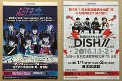 超特急◆DISH// ライブチラシ5枚 (両面)
