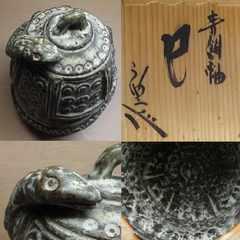 天才!加藤宇助氏作 青銅釉干支巳置物蛇 釣鐘 評価百万