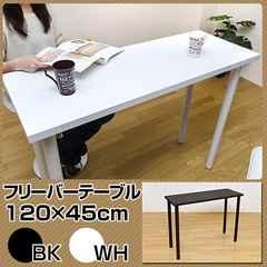 フリーバーテーブル 120×45