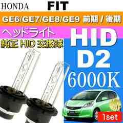 フィット D2C D2S D2R HIDバルブ 35W6000K バーナー 2本as60466K