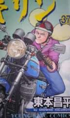 【送料無料】キリン 37巻 38巻 39巻セット《暴走族漫画》