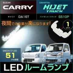 ハイゼットトラック キャリイ ピッタリ設計 LED ルームランプ HIJET CARRY キャリー