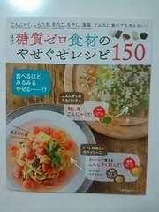 ほぼ糖質ゼロ食材のやせぐせレシピ150