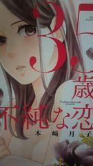 35歳不純な恋★本崎月子★YLCコミック
