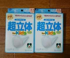 新品!子供用超立体マスク2箱まとめ売り激安
