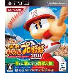 実況パワフルプロ野球2011☆人気野球ゲー即決♪