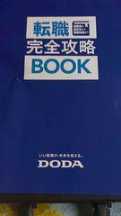 ★送料込み♪転職完全攻略Book