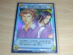 テニスの王子様 ベストパートナー〜伊武深司&天根ヒカル