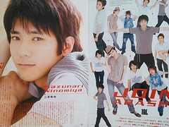 嵐★2007年8月号★POTATO