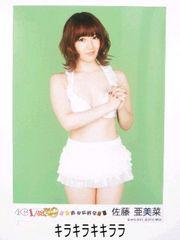 佐藤亜美菜.AKB初回限定版*PSP恋愛総選挙/AKB48[生写真]