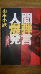 人間爆弾発言    著者/山本小鉄