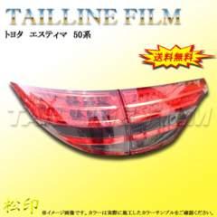 送料無料 松印テールラインフィルム エスティマ R50