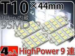 9連LEDルームランプT10×44mmホワイト4個 3ChipSMD as224-4
