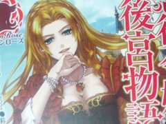 アリアンローズ悪役令嬢後宮物語1〜6巻/涼風,鈴ノ助