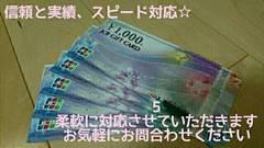 JCBギフト券 商品券 各支払 迅速即対応 5