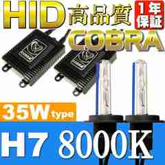 COBRA HIDキットH7 35W8000K薄型バラスト 1年保証付 as60398K