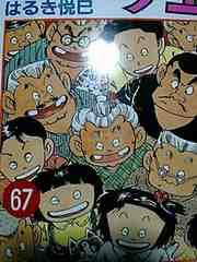 【送料無料】じゃりン子チエ 最終67巻《希少コミック》