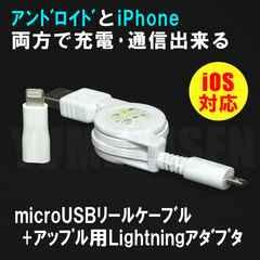 iPhoneの充電や通信に△LightningプラグとmicroUSBリールケーブルのセット