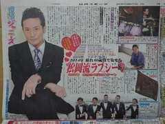 '14.7.5TOKIO松岡昌宏 日刊スポーツ連載記事サタデージャニーズ