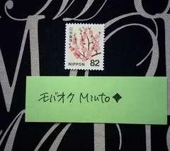 未使用82円普通切手1枚◆モバペイ歓迎