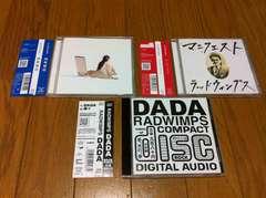 即決価格!!RADWINPSシングル3枚セット 全て美品!!!