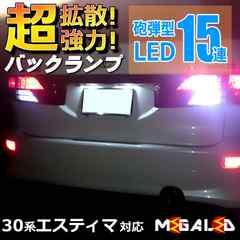 mLED】エスティマACR/MCR30系/バックランプ高輝度15連