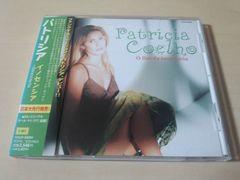 パトリシアCD「イノセンシア INOCENCIA」ブラジル女性シンガー●
