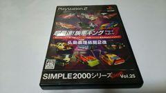 PS2/族車キング〜仏恥義理伝説2改〜★ディスクキズ★【送120円〜】