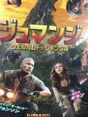 日本製正規版映画ジュマンジ ウェルカムトゥ・ジャングルBlu-ray