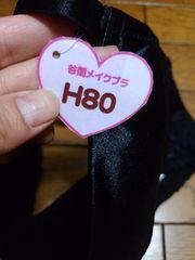 新品★H80『ロリアンミル』谷間メイクセクシーブラジャー=黒=