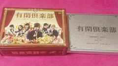 有閑倶楽部 DVD�D枚組 キーホルダー シール パズル付き 赤西仁 横山裕